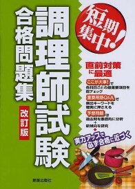 調理師試験合格問題集 短期集中!/法月光【1000円以上送料無料】