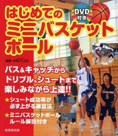 はじめてのミニバスケットボール DVD付き/ERUTLUC【1000円以上送料無料】