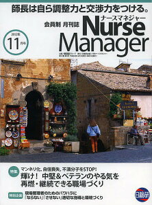 月刊ナースマネジャー 第14巻第9号(2012−11月号)【1000円以上送料無料】