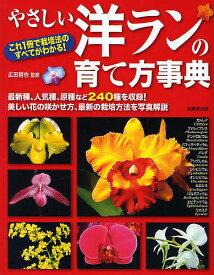 やさしい洋ランの育て方事典 これ1冊で栽培法のすべてがわかる! 最新種、人気種、原種など240種を収録!美しい花の咲かせ方、最新の栽培方法を写真解説【1000円以上送料無料】
