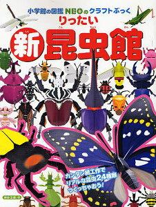 小学館の図鑑NEOのクラフトぶっく りったい新昆虫館/神谷正徳【1000円以上送料無料】