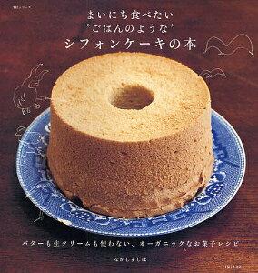 """まいにち食べたい""""ごはんのような""""シフォンケーキの本 バターも生クリームも使わない、オーガニックなお菓子レシピ/なかしましほ/レシピ【1000円以上送料無料】"""