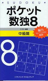 ポケット数独 脳力トレーニングに最適! 8中級篇/ニコリ【1000円以上送料無料】