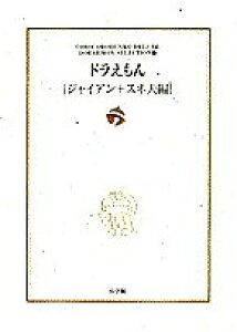 ドラえもん ジャイアン+スネ夫編/藤子不二雄F【1000円以上送料無料】