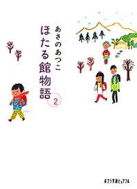 ほたる館物語 2/あさのあつこ【1000円以上送料無料】