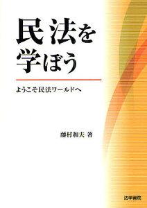 民法を学ぼう ようこそ民法ワールドへ/藤村和夫【1000円以上送料無料】