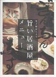 男子厨房に入る 旨い居酒屋メニュー【1000円以上送料無料】