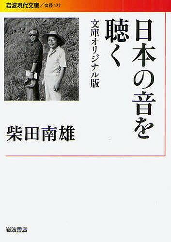 日本の音を聴く/柴田南雄【1000円以上送料無料】