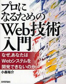 プロになるためのWeb技術入門 なぜ,あなたはWebシステムを開発できないのか/小森裕介【1000円以上送料無料】
