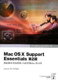 Mac OS X Support Essentials Mac OS X10.5のサポートとトラブルシューティング/KevinM.White/Bスプラウト【1000円以上送料無料】