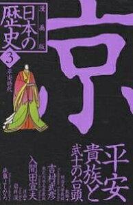 日本の歴史 漫画版 3/岩井渓/森藤よしひろ【1000円以上送料無料】