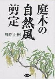 庭木の自然風剪定/峰岸正樹【1000円以上送料無料】