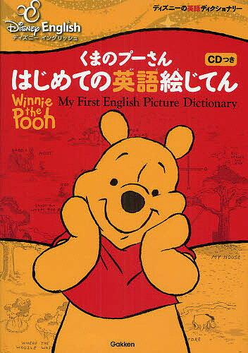 くまのプーさんはじめての英語絵じてん【1000円以上送料無料】
