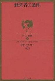 経営者の条件/P.F.ドラッカー/上田惇生【1000円以上送料無料】