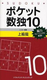 ポケット数独 脳力トレーニングに最適! 10上級篇/ニコリ【1000円以上送料無料】
