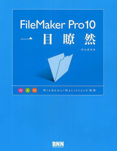 FileMaker Pro10一目瞭然 Windows/Macintosh両用/西村勇亮【1000円以上送料無料】