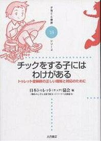 チックをする子にはわけがある トゥレット症候群の正しい理解と対応のために/日本トゥレット(チック)協会【1000円以上送料無料】