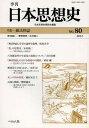 季刊日本思想史 80(2012)/日本思想史懇話会【1000円以上送料無料】