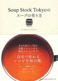 Soup Stock Tokyoのスープの作り方/スープストックトーキョー/レシピ【1000円以上送料無料】