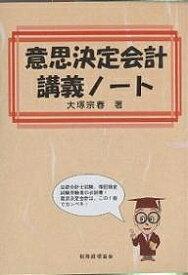 意思決定会計講義ノート/大塚宗春【1000円以上送料無料】