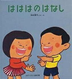 はははのはなし/加古里子【1000円以上送料無料】