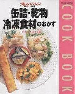 缶詰・乾物・冷凍食材のおかず【1000円以上送料無料】
