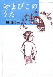 やまびこのうた/笹山久三【1000円以上送料無料】
