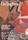 City Dog Press【1000円以上送料無料】