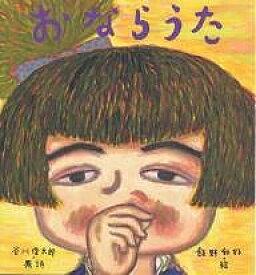 おならうた/谷川俊太郎/飯野和好【1000円以上送料無料】