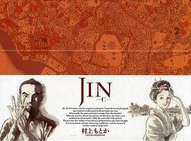 JIN−仁− 全13巻セット/村上もとか【1000円以上送料無料】
