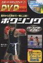 ボクシングパーフェクトマスター 基本から応用まで一気に上達!【1000円以上送料無料】