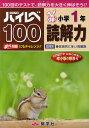 ハイレベ100小学1年読解力 100回のテストで、読解力を大きく伸ばそう!!【1000円以上送料無料】
