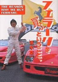 フェラーリを買ふということ。/清水草一【1000円以上送料無料】