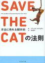 SAVE THE CATの法則 本当に売れる脚本術/ブレイク・スナイダー/菊池淳子【1000円以上送料無料】
