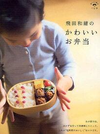 飛田和緒のかわいいお弁当/飛田和緒/レシピ【1000円以上送料無料】