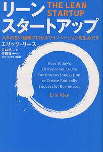 リーン・スタートアップ ムダのない起業プロセスでイノベーションを生みだす/エリック・リース/井口耕二【1000円以上送料無料】