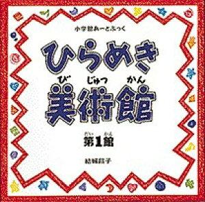 ひらめき美術館 第1館/結城昌子【1000円以上送料無料】