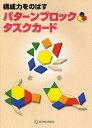 構成力をのばすパターンブロックタスクカード/理英会出版【1000円以上送料無料】