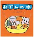 おでんのゆ/真珠まりこ/子供/絵本【1000円以上送料無料】