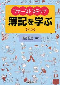 ファーストステップ簿記を学ぶ/渡部裕亘【1000円以上送料無料】