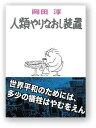 人類やりなおし装置/岡田淳【1000円以上送料無料】