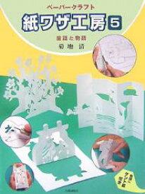 紙ワザ工房 ペーパークラフト 5/菊地清【1000円以上送料無料】