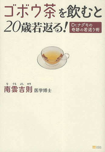 ゴボウ茶を飲むと20歳若返る! Dr.ナグモの奇跡の若返り術/南雲吉則【1000円以上送料無料】