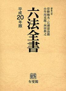 六法全書 平成20年版 2巻セット/菅野和夫【1000円以上送料無料】