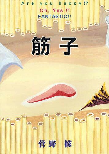 筋子/菅野修【1000円以上送料無料】