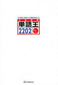 単語王2202/中澤一【1000円以上送料無料】