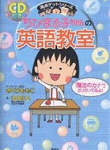ちびまる子ちゃんの英語教室/池田紅玉【1000円以上送料無料】