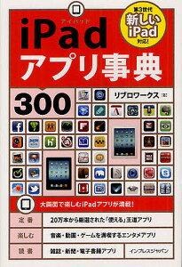 iPadアプリ事典300/リブロワークス【1000円以上送料無料】