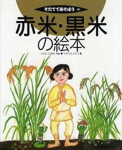 赤米・黒米の絵本/いたにとみお/スギワカユウコ【1000円以上送料無料】