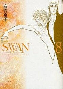 SWAN 白鳥 8 愛蔵版/有吉京子【1000円以上送料無料】